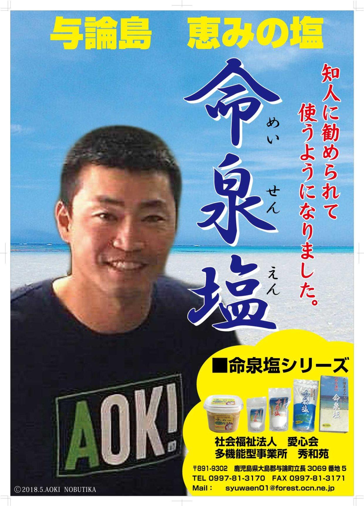 青木宣親 選手に命泉塩をご愛用いただいています。